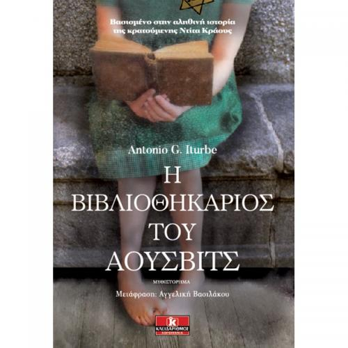 Η βιβλιοθηκάριος του Άουσβιτς