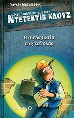 ΝΤΕΤΕΚΤΙΒ ΚΛΟΥΖ